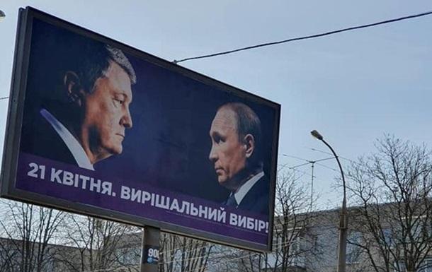 Поро-vs-Путин