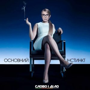 Julia-Timoshenko-in-Basic-Instinct-300x300